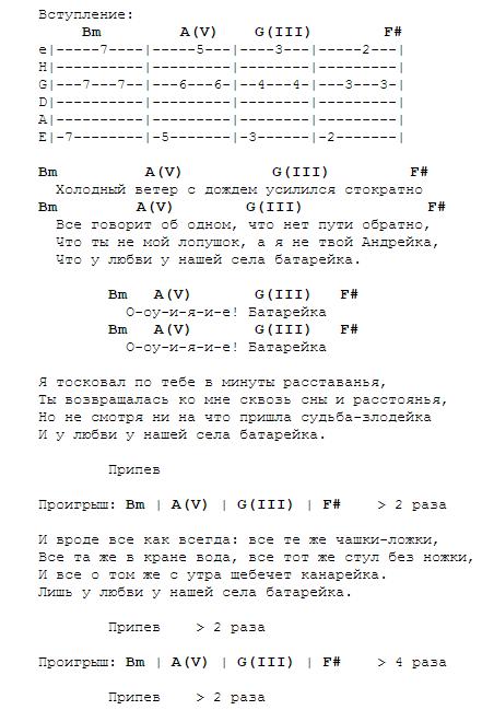 Тональность ми минор(em) соло после второго припева главная > аккорды на «ж» > жуки > батарейка.